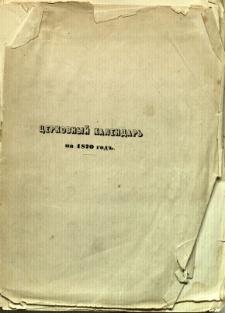 Pamjatnaja knižka Radomskoj guberni na 1870 god'